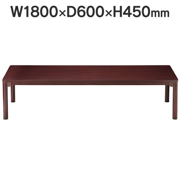 応接セット用 センターテーブル W1800×D600×H450mm CTR-1860 マホガニー (代引決済不可商品)