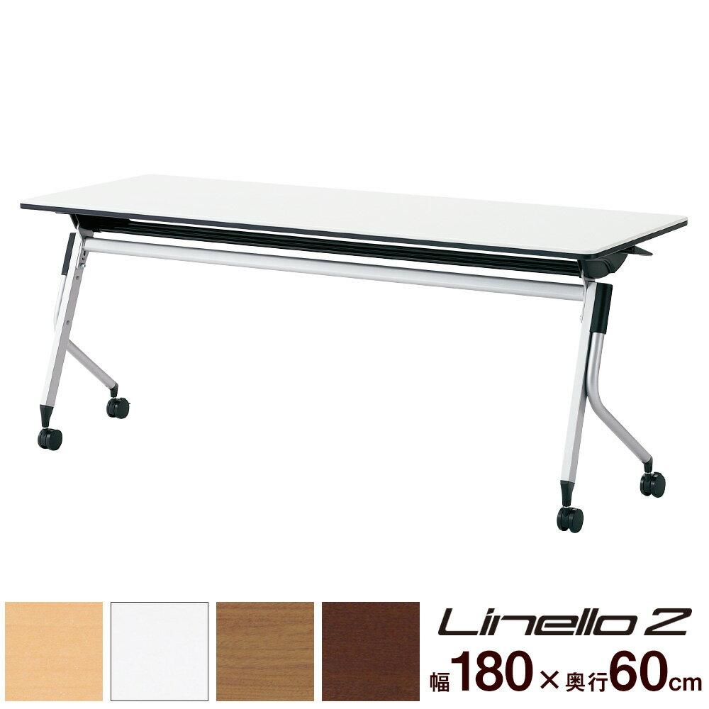 Linello2 リネロ2 会議テーブル ホワイト(テーブル 机 会議用テーブル ミーティングテーブル ミーティング用テーブル スタッキング 会議室 打ち合わせ 折りたたみ スチール キャスター付き 幅180cm 幅1800mm 幅 180cm 奥行600mm 奥行60cm)LD-620