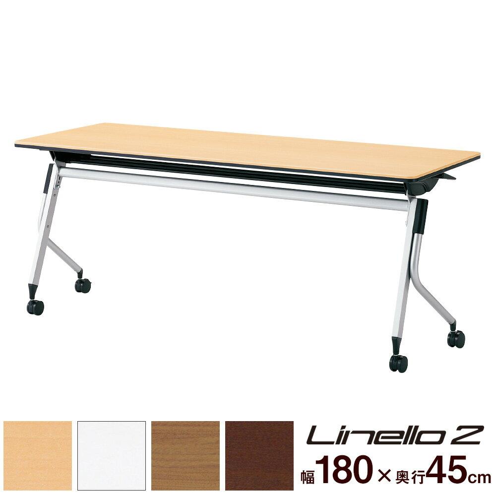 Linello2 リネロ2 会議テーブル ホワイトメープル(テーブル 机 会議用テーブル ミーティングテーブル ミーティング用テーブル スタッキング 会議 打ち合わせ 折りたたみ スチール キャスター付き 幅180cm 幅1800mm 幅 180cm 奥行450mm 奥行45cm)LD-615