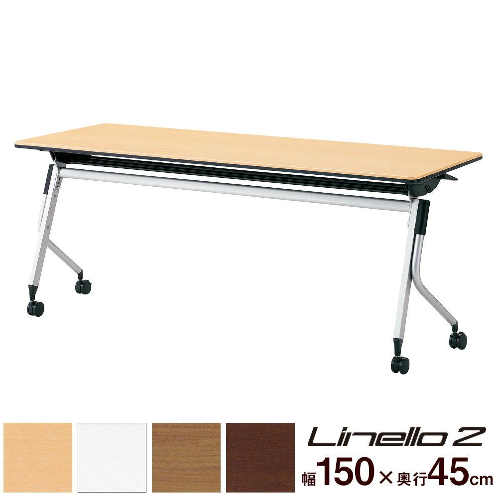Linello2 リネロ2 会議テーブル ホワイトメープル(テーブル 机 会議用テーブル ミーティングテーブル ミーティング用テーブル スタッキング 会議 打ち合わせ 折りたたみ スチール キャスター付き 幅150cm 幅1500mm 幅 150cm 奥行450mm 奥行45cm)LD-515