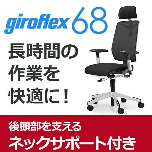 giroflex ジロフレックス 68 68-8619RMS パソコンチェア ハイバック PCチェア ワークチェア 仕事用チェア デスクチェア 後傾姿勢 デスクワークにおすすめ 疲れにくい チェア 椅子 chair オフィス 布張り ヘッドレスト付き ブラック 黒 G68-8619RMS