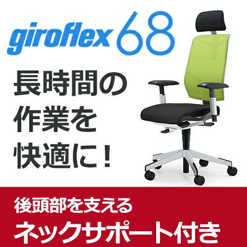 giroflex ジロフレックス 68 パソコンチェア ハイバック PCチェア ワークチェア 仕事用チェア デスクチェア 後傾姿勢 デスクワークにおすすめ 疲れにくい 長時間 チェア 椅子 chair オフィス 布張り ヘッドレスト付き イエローグリーン 黄緑 G68-8619RMS