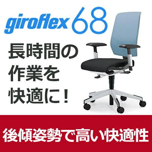 giroflex ジロフレックス 68 パソコンチェア ハイバック PCチェア ワークチェア 仕事用チェア デスクチェア 事務椅子 事務チェア 学習チェア 後傾姿勢 デスクワーク 疲れにくい 長時間 チェア 椅子 chair オフィス 布張り ライトブルー 水色 G68-8519RMS