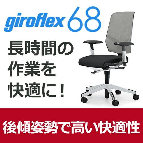 giroflex ジロフレックス 68 パソコンチェア ハイバック PCチェア ワークチェア 仕事用チェア デスクチェア 事務椅子 事務チェア 学習チェア 後傾姿勢 デスクワーク 疲れにくい 長時間 チェア 椅子 chair オフィス 布張り ライトグレー 薄灰 G68-8519RMS