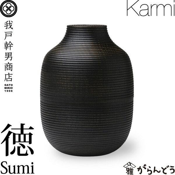 【送料無料】茶筒 我戸幹男商店 KARMI 徳 Sumi