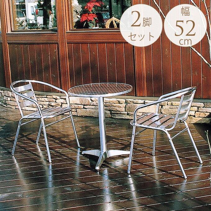 アルミカフェチェア シルバー 2脚セット  ガーデンチェア アルミ カフェチェア 屋外 庭 スタッキング  【送料無料】