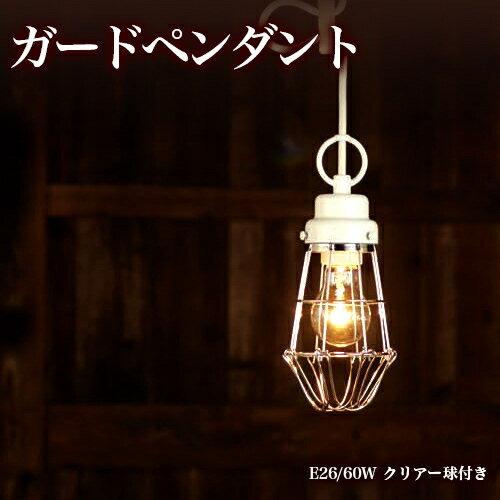 ガード1灯式ペンダントライト(電球付き)日本製【送料無料】ホワイトカラーのシンプルなデザイン、電球保護ガードが特徴的。工場などの無骨なイメージがかっこいい
