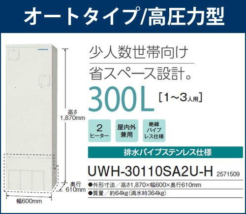 *コロナ*UWH-30110SA2U-H 電気温水器 オートタイプ 300L[1~3人用] 排水パイプステンレス仕様【送料無料】