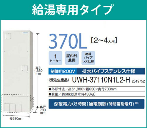 *コロナ*UWH-37110N1L2-H 電気温水器[制御用200V] 給湯専用タイプ 370L[2~4人用] 排水パイプステンレス仕様 [受注生産品]【送料無料】