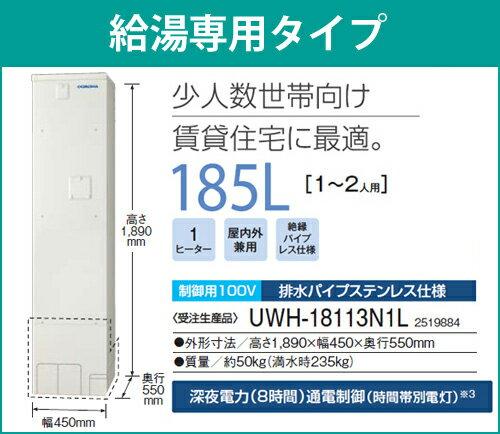 *コロナ*UWH-18113N1L 電気温水器[制御用100V] 給湯専用タイプ 185L[1~2人用] 排水パイプステンレス仕様 [受注生産品]【送料無料】