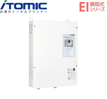 *イトミック* EI-30N5 EI-N5シリーズ 瞬間式電気給湯器 17.2号 小型電気温水器 三相200V 30.0kW【送料・代引無料】