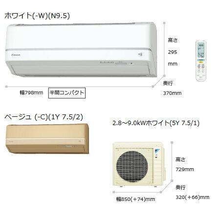 *ダイキン*S71UTAXP[-W/-C] エアコン AXシリーズ 暖房 19~23畳/冷房 20~30畳[S71TTAXPの後継品]