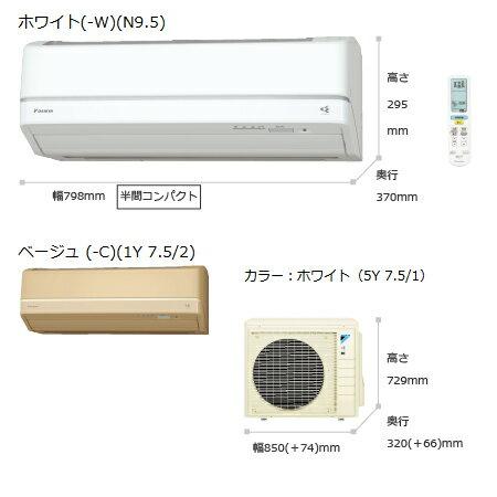 【送料・代引無料】*ダイキン*S28UTDXV[-W/-C] エアコン DXシリーズ 暖房 9~11畳/冷房 8~12畳[S28TTDXVの後継品]