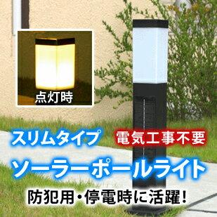 *システック*ソーラーポールライト ソーラーライト スリムタイプ LED SPL-SL-WHS/ORS/WHB/ORB 高さ50cmタイプ【送料・代引無料】