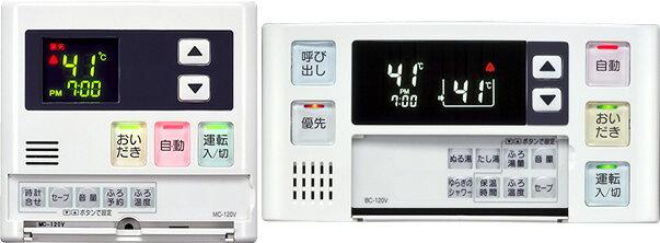 《送料無料》リンナイ ガス風呂給湯器用マルチリモコン[台所&浴室セット] MBC-120V