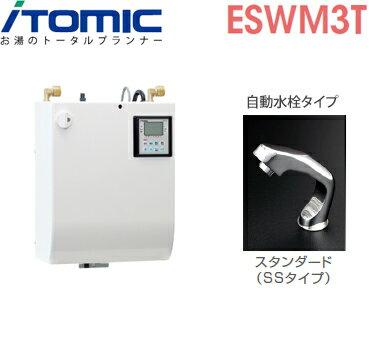 *イトミック* ESWM3TSS106A0  ESWM3Aシリーズ 密閉式電気給湯器 約3L スタンダード[SS] タイマー付 小型電気温水器 貯湯式 単相100V 0.6kW【送料・代引無料】
