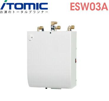 *イトミック* ESW03ATX106B0  ESW03Aシリーズ 密閉�電気給湯器 約3L  �型電気温水器 貯湯� �相100V 0.6kW��料・代引無料】