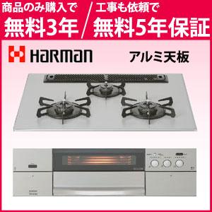 *ハーマン*DW36L3WAA1STE ガスビルトインコンロ 60cm アルミ天板 水無両面焼[レンジフード連動]【送料・代引無料】