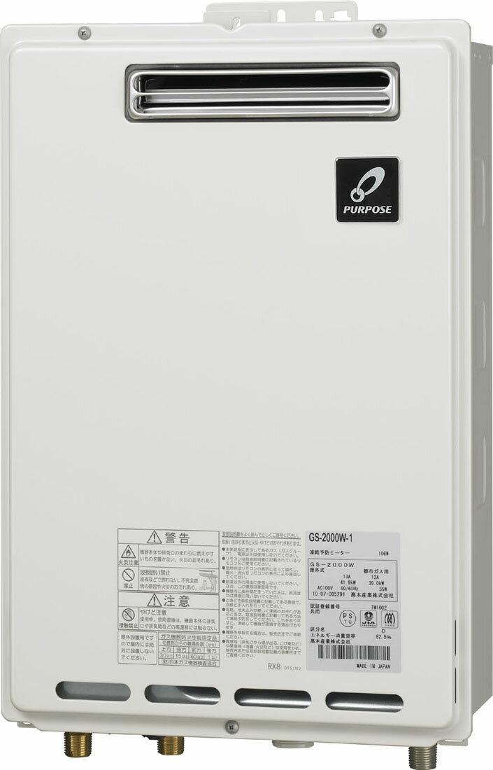 パーパス 屋外壁掛形給湯器 (給湯専用/オートストップ対応) プロパン 都市ガス GS-2000W-1【オプションで、最大8年延長保証】