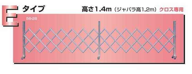 【送料無料】アルミキャスターゲート(AEW-112-28)【両開き 高さ1.4m×幅11.2m】NETIS認定品 仮設現場に最適