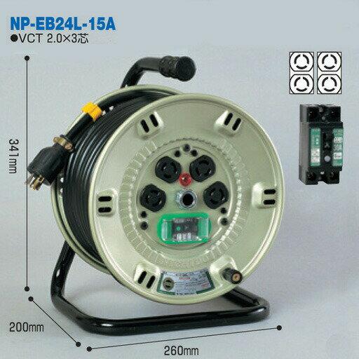 【送料無料】電工ドラム ロック(引掛)式ドラム(屋内型) NP-EB24L-15A 20m アース付 日動工業