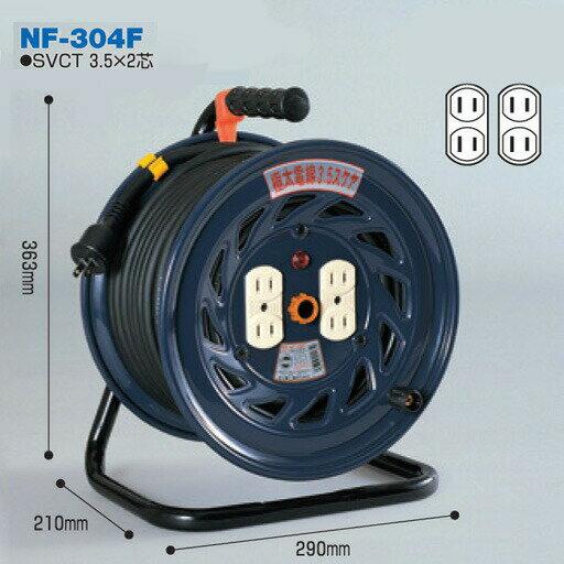 【送料無料】電工ドラム 極太(3.5mm2)電線仕様ドラム(屋内型) NF-304F 30m アース無 標準型 日動工業