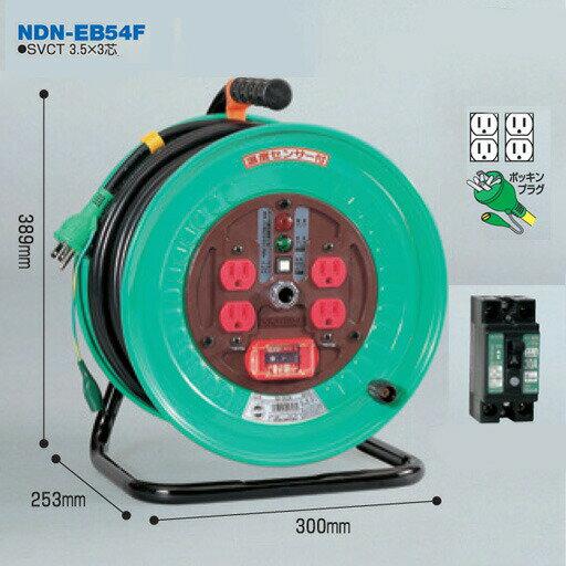 【送料無料】電工ドラム 極太(3.5mm2)電線仕様ドラム(屋内型) NDN-EB54F 50m アース付 標準型 日動工業