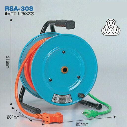 【送料無料】電工ドラム 延長コード型ドラム(びっくリール)屋内型 RSA-30S 30m(3m+27m)アース無 日動工業