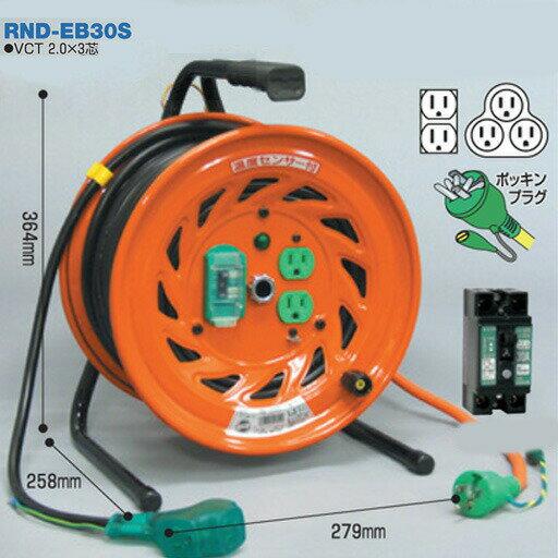 【送料無料】電工ドラム 延長コード型ドラム(びっくリール)屋内型 RND-EB30S 30m(3m+27m)アース付 日動工業