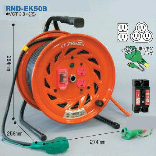 【送料無料】電工ドラム 延長コード型ドラム(びっくリール)屋内型 RND-EK50S 50m(3m+47m)アース付 日動工業