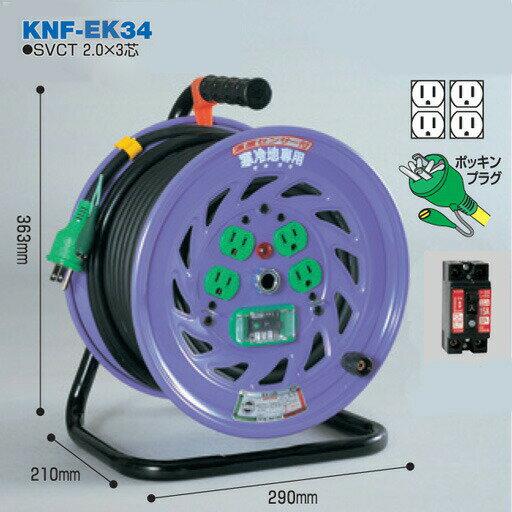 【送料無料】電工ドラム 寒冷地ドラム(屋内型) KNF-EK34 30mアース付 日動工業