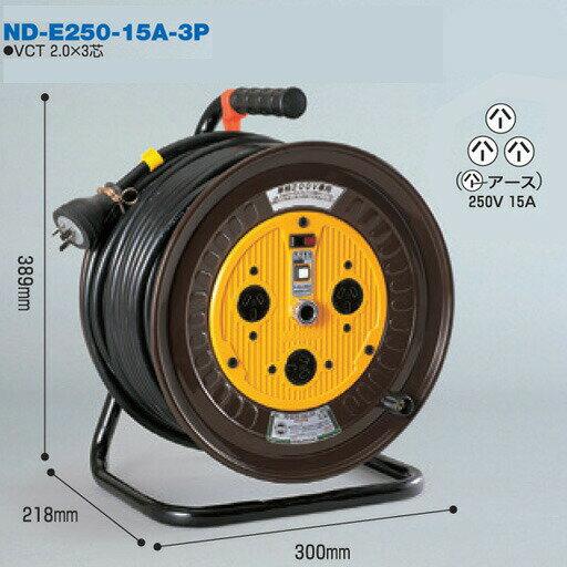 【送料無料】電工ドラム 単相200V一般型ドラム(屋内型) ND-E250-15A-3P 50m(15A・20A) アース付 日動工業