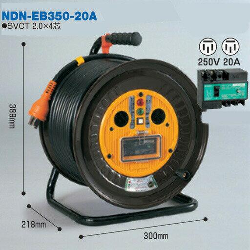 【送料無料】電工ドラム 三相200V一般型ドラム(屋内型) NDN-EB350-20A 50m(15A-50A) アース有 日動工業