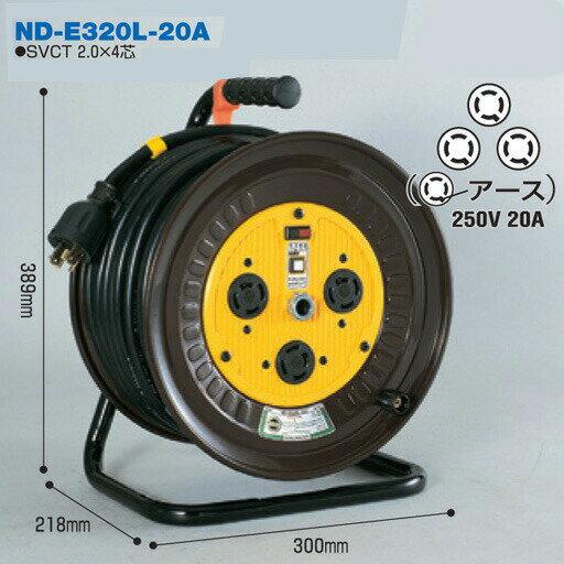 【送料無料】電工ドラム 三相200Vロック(引掛)式ドラム(屋内型) ND-E320L-20A 20m(20A・30A) アース付 日動工業
