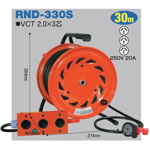 【送料無料】電工ドラム 三相200V延長コード型リール(びっくリール)屋内型 RND-330S 30m(3m+27m)シリーズ アース無 日動工業