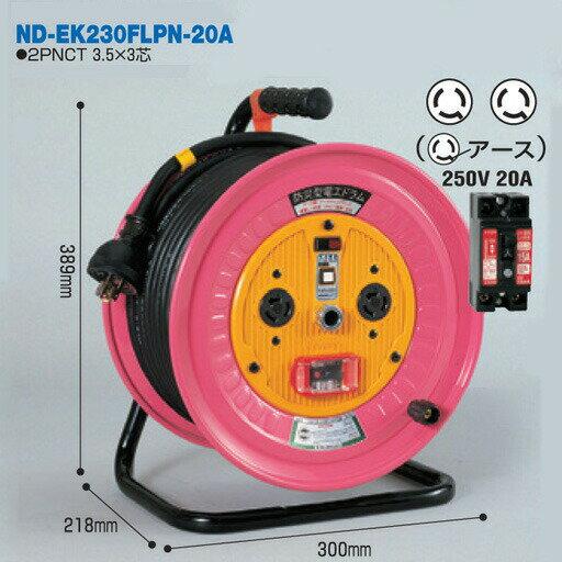 【送料無料】電工ドラム 防災型ドラム 単相200V防災型ドラム ND-EK230FLPN-20A 30mロック(引掛け式)コンセント・プラグ仕様 日動工業