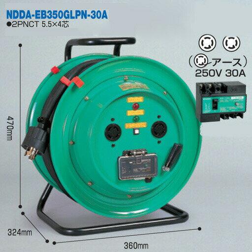 【送料無料】電工ドラム 大電流用ドラム(カップドラム)屋内型 三相200Vロック(引掛)式ドラム NDDA-EB350GLPN-30A 50m(20A・30A) アース付 日動工業