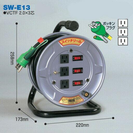 【送料無料】電工ドラム スイッチリール(屋内型) SW-E13 10m アース付 日動工業