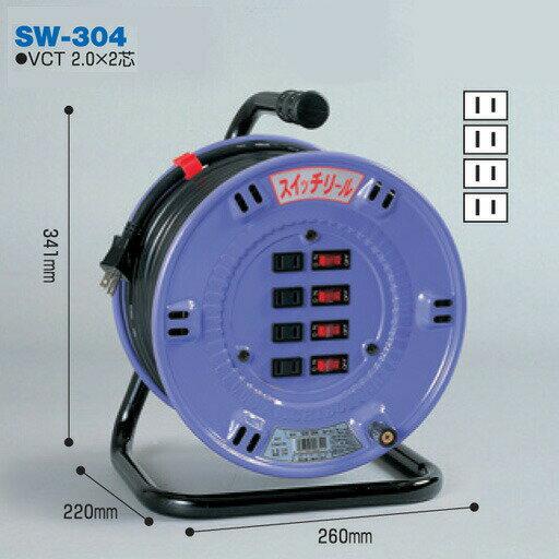 【送料無料】電工ドラム スイッチリール(屋内型) SW-304 30m アース無 日動工業