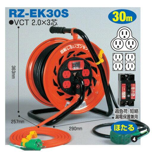 【送料無料】電工ドラム マジックびっくリール(屋内型) RZ-EK30S 30m(3m+27m)タイプ アース付 日動工業