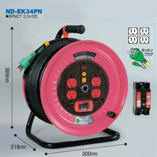 【送料無料】電工ドラム 防災型ドラム 標準型(屋内型) ND-EK34PN 30m アース付 日動工業