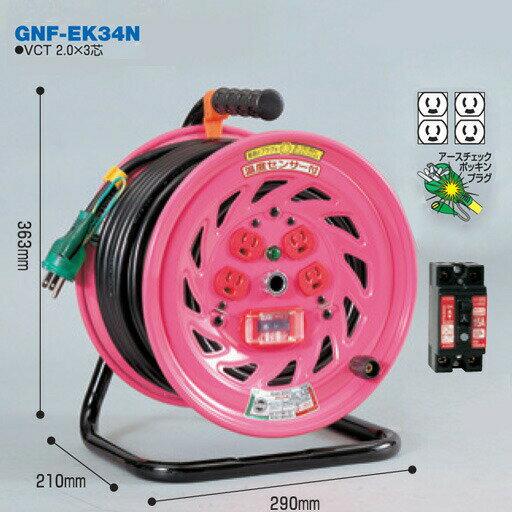 【送料無料】電工ドラム アースチェックリール 抜け止め式コンセントドラム(屋内型) GNF-EK34N 30m アース付 日動工業