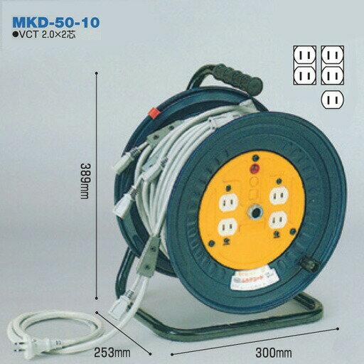 【送料無料】電工ドラム 分岐リール(屋内型) MKDシリーズ(電源用) MKD-50-10 50m アース無 日動工業
