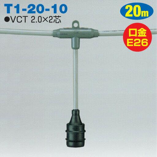 【送料無料】分岐リール(屋内型) 分岐ケーブル(照明専用) T1-20-10 20m アース無 日動工業