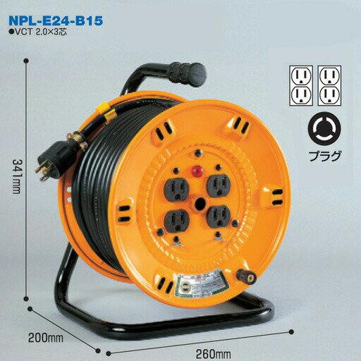 【送料無料】電工ドラム コンビリールシリーズ 100V専用(屋内型)NPL-E24-B15 20m Bタイプ アース付日動工業