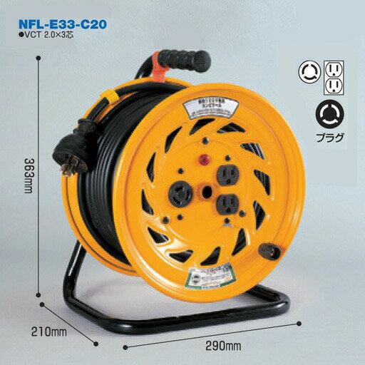 【送料無料】電工ドラム コンビリールシリーズ 100V専用(屋内型)NFL-E33-C20 30m Cタイプ アース付日動工業