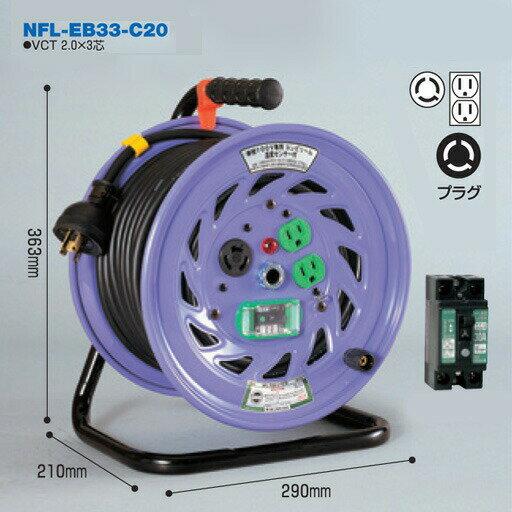 【送料無料】電工ドラム コンビリールシリーズ 100V専用(屋内型)NFL-EB33-C20 30m Cタイプ アース付日動工業