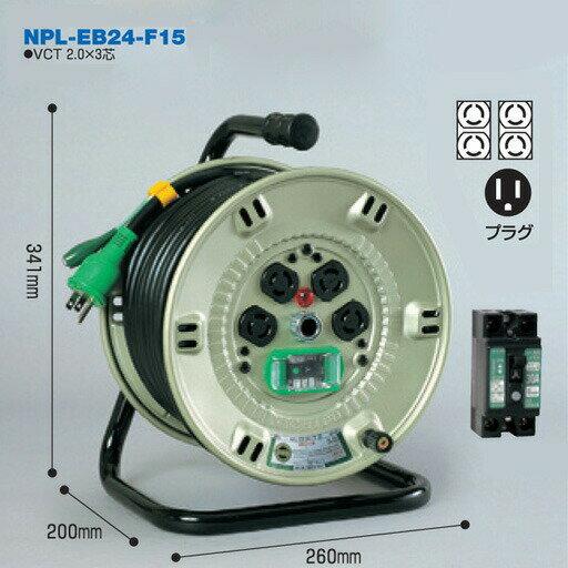 【送料無料】電工ドラム コンビリールシリーズ 100V専用(屋内型)NPL-EB24-F15 20m Fタイプ アース付日動工業