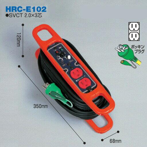 【送料無料】電工ドラム 電流コントロールリール(屋内型)HRC-E102 10m ハンドリールタイプ アース付日動工業