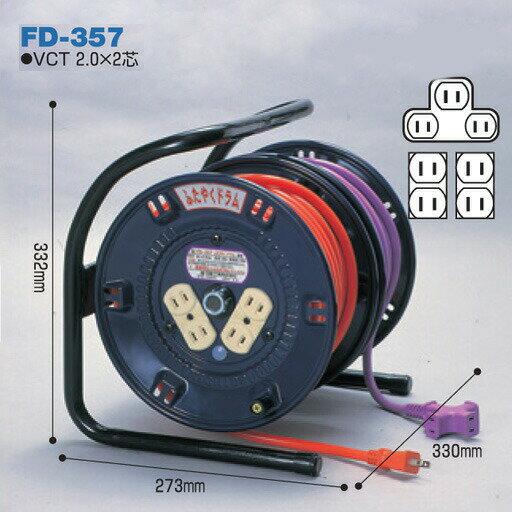 【送料無料】電工ドラム ふたやくリール 電工ドラム+延長コード型(屋内型)FD-357 20m+17m アース無日動工業